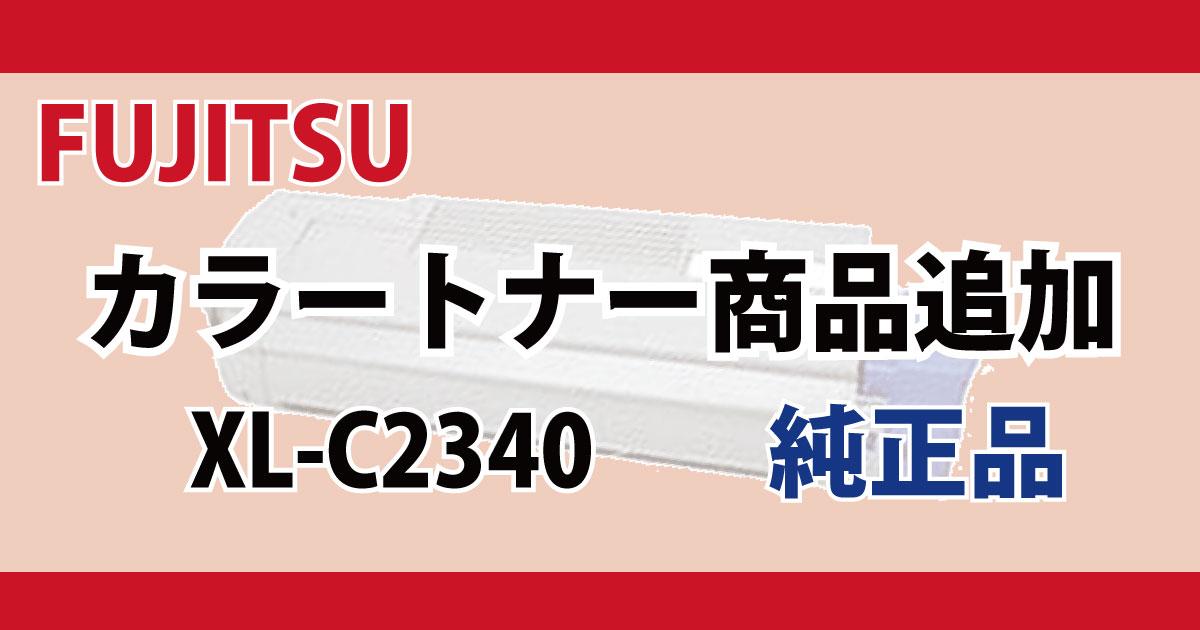 FUJITSU トナー XL-C2340 純正品 商品販売