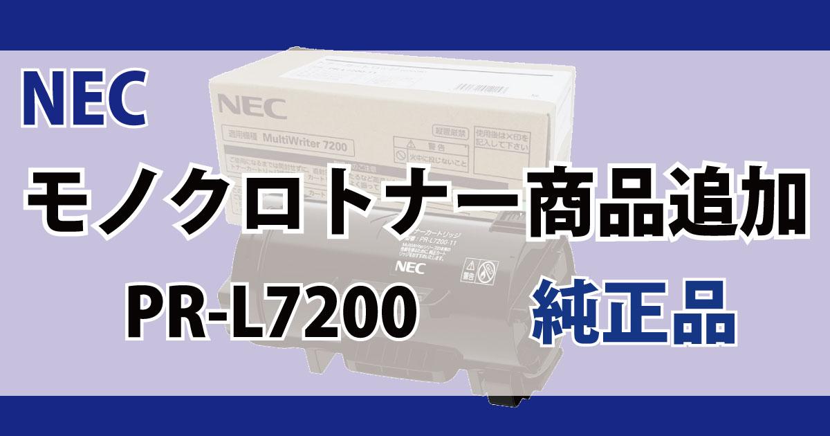 NEC トナー 対応機種 PR-L7200 純正品