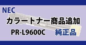 NEC トナー 対応機種 PR-L9600C 純正品