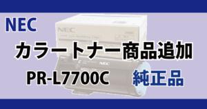 NEC トナー 対応機種 PR-L7700C 純正品