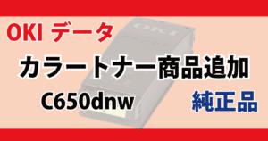 OKIデータ トナー 対応機種 C650dnw 純正品