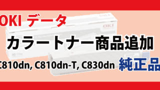 OKIデータ トナー 対応機種 C810dn, C810dn-T, C830dn 純正品