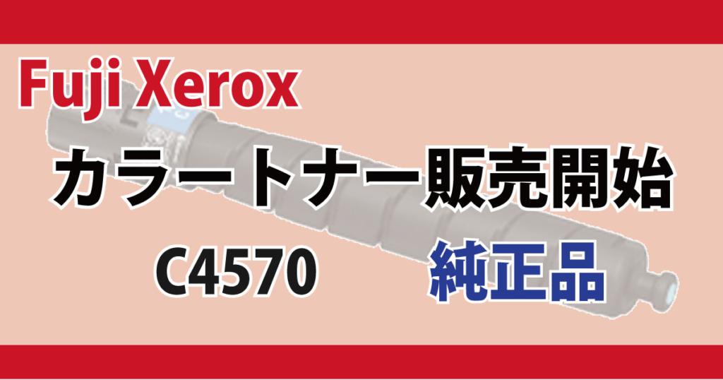 Fuji Xerox トナー 対応機種 ApeosPort® Print C4570