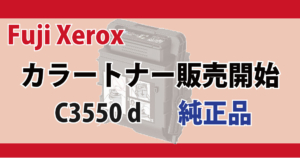 Fuji Xerox トナー 対応機種 DocuPrint C3550 d