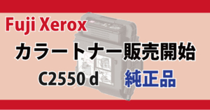 Fuji Xerox トナー 対応機種 DocuPrint C2550 d