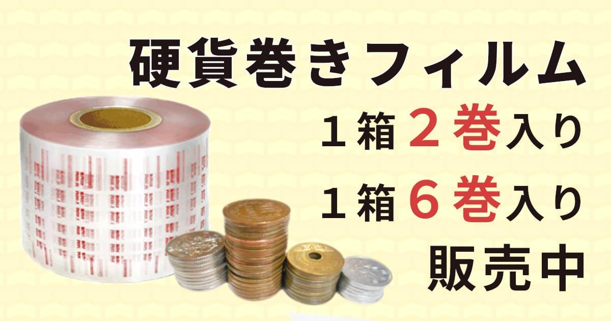 硬貨巻きフィルム 2巻 6巻 販売中