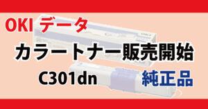 OKIデータ トナー 対応機種 C301dn 純正品