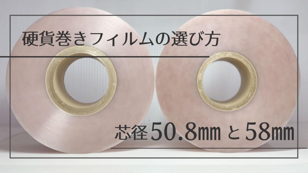 硬貨巻きフィルムの選び方 芯径50.8㎜ 芯径58㎜