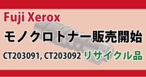 Fuji Xerox モノクロトナー販売開始 3500d 4400d 3200d リサイクル品 現品再生