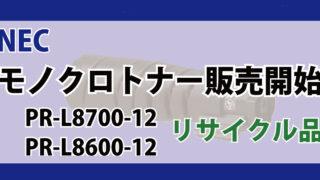 NEC モノクロトナー商品追加 PR-L8600-12 PR-L8700-12
