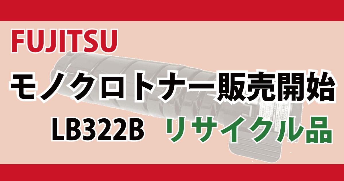 FUJITSU モノクロトナー商品追加 LB322B