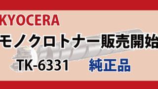 KYOCERA モノクロトナー TK-6331 販売開始