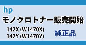 hp(ヒューレットパッカード) トナー 147X (W1470X) 147Y (W1470Y) 販売開始