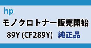 hp(ヒューレットパッカード) トナー 89T CF289Y 販売開始