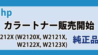 hp (ヒューレットパッカード) トナー 212x w2120X w2121X w2122x w2123x