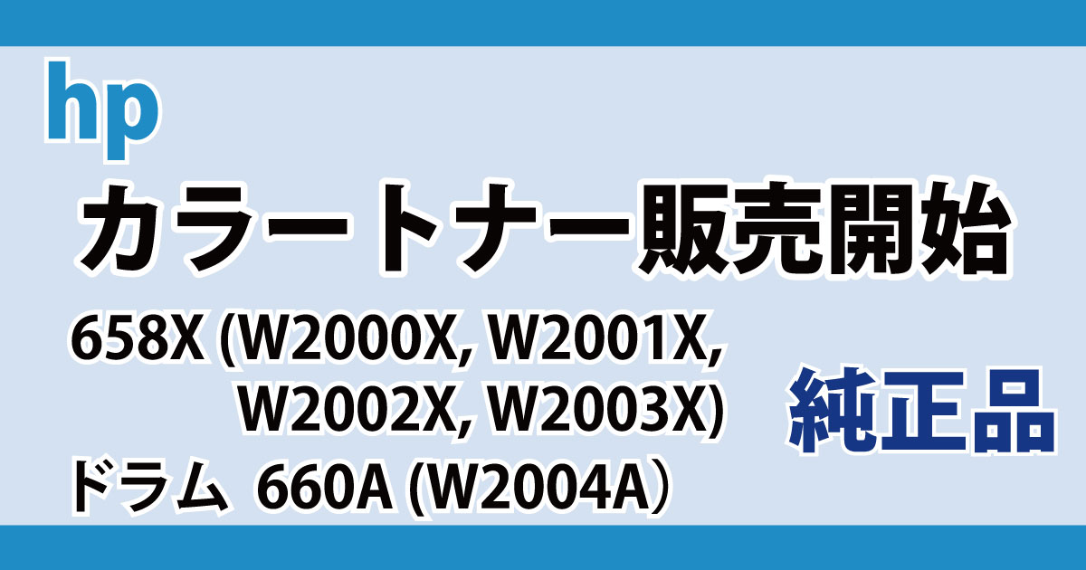 hp(ヒューレットパッカード) トナー 658x w2000x w2001x w2002x w2003x ドラム 660a w2004a