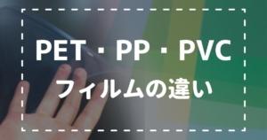 PET・PP・PVCフィルムの違い