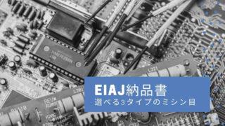 EIAJ標準納品書 選べる3タイプのミシン目
