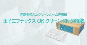クリーンペーパーの特徴 クリーンルーム用無塵紙 王子エフテックス OKクリーンRN
