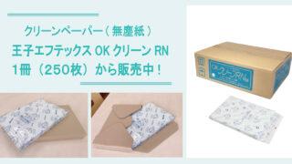 販売 クリーンペーパー クリーンルーム用無塵紙 王子エフテックス OKクリーンRN
