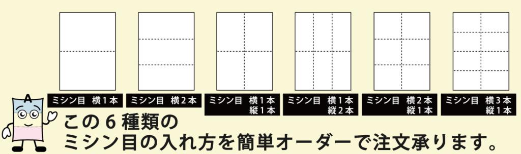 用紙屋アケボノ オーダーメイドミシン目入り用紙