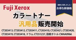 富士フイルム(Fuji Xerox) トナー 対応機種 ApeosPort Print C4570