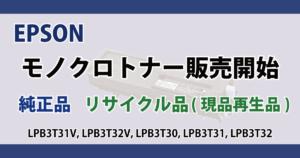 EPSON トナー 対応機種 LP-S3290 LP-S3290PS LP-S3290Z LP-S2290 純正品