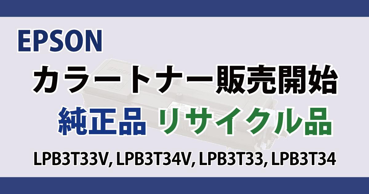 EPSON トナー 対応機種 LP-S4290 LP-S4290PS LP-S3590 LP-S3590PS LP-S3590Z 純正品