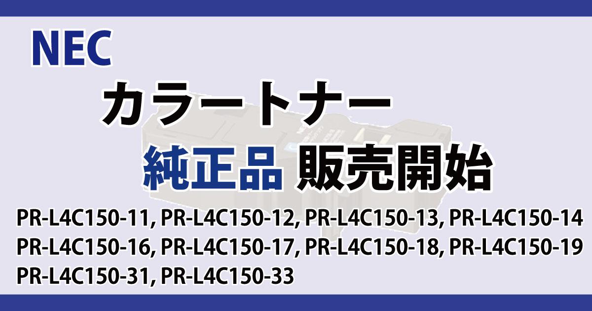 NEC トナー 対応機種 PR-L4C150, PR-L4F150 純正品