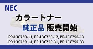 NEC トナー 対応機種 PR-L3C750 純正品