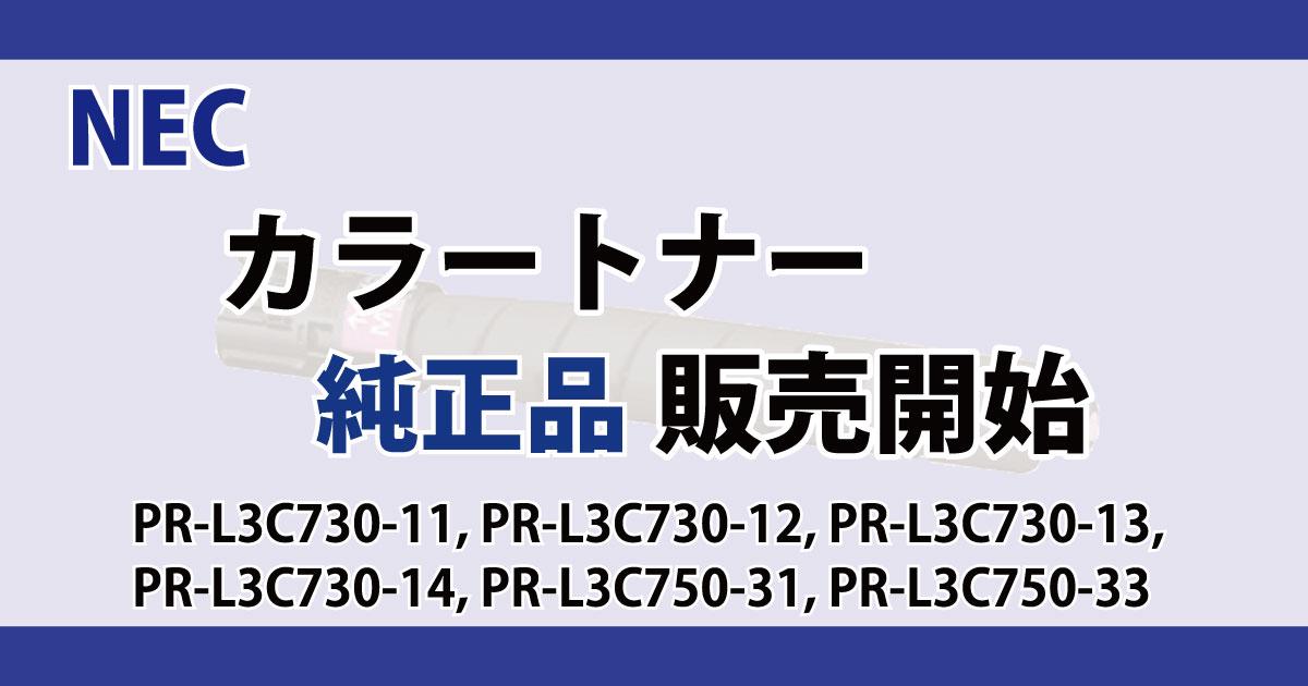 NEC トナー 対応機種 PR-L3C730 純正品