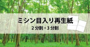 ミシン目入り再生紙 グリーン購入法適合商品 FSC森林認証  ミシン目加工
